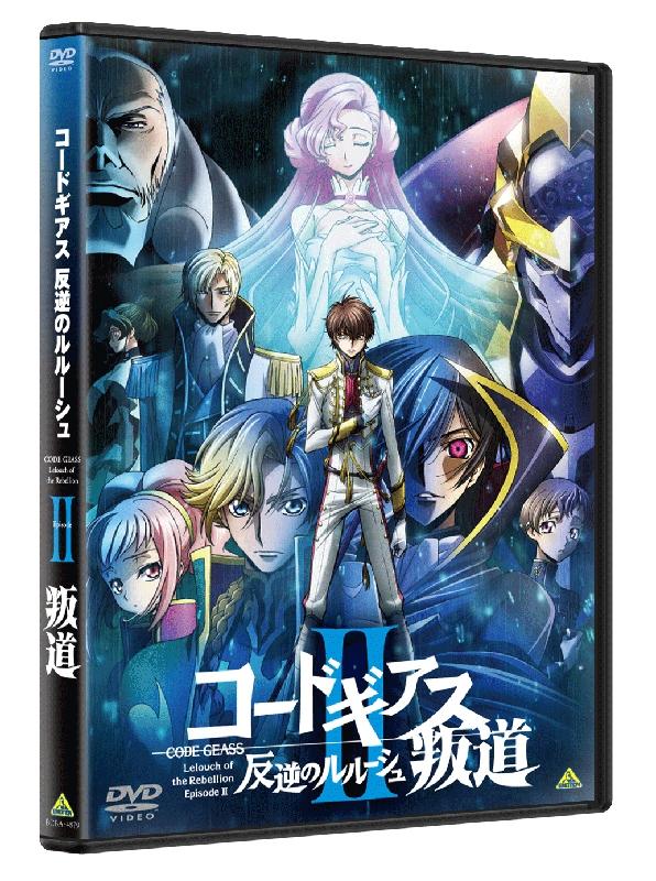 【DVD】劇場版 コードギアス 反逆のルルーシュ II 叛道