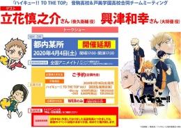 「ハイキュー‼ TO THE TOP」 音駒高校&戸美学園高校合同チームミーティング画像