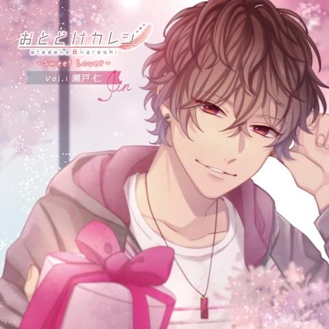 【ドラマCD】おとどけカレシ ―Sweet Lover― No.1 瀬戸仁(CV.木村良平)