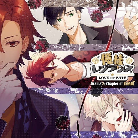 【ドラマCD】ドラマCD 俺様レジデンス ―LOVE or FATE― Drama 2. Chapter of 有栖川