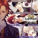 【ドラマCD】ドラマCD 俺様レジデンス ―LOVE or FATE― Drama 2. Chapter of 有栖川の画像