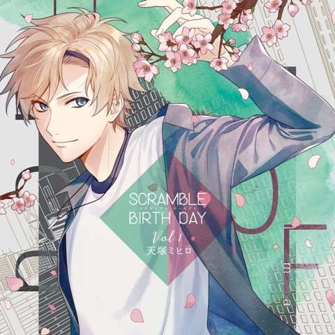 【ドラマCD】SCRAMBLE BIRTH DAY Vol.1 天塚ミヒロ(CV.木村良平)