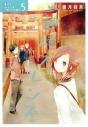 【コミック】一週間フレンズ。(5)の画像