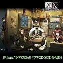 【ドラマCD】【K】webラジオ KRGo!! ドラマCD SIDE:GREENの画像