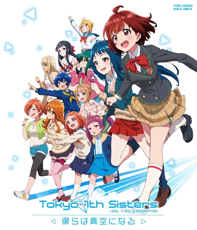 【Blu-ray】劇場版 Tokyo 7th シスターズ -僕らは青空になる-通常版