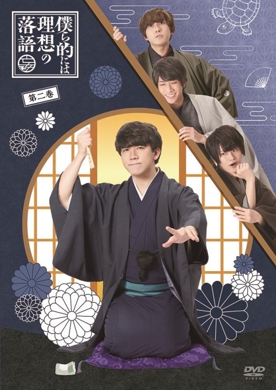 【DVD】TV 僕ら的には理想の落語 二巻