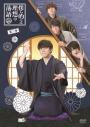 【DVD】TV 僕ら的には理想の落語 二巻の画像