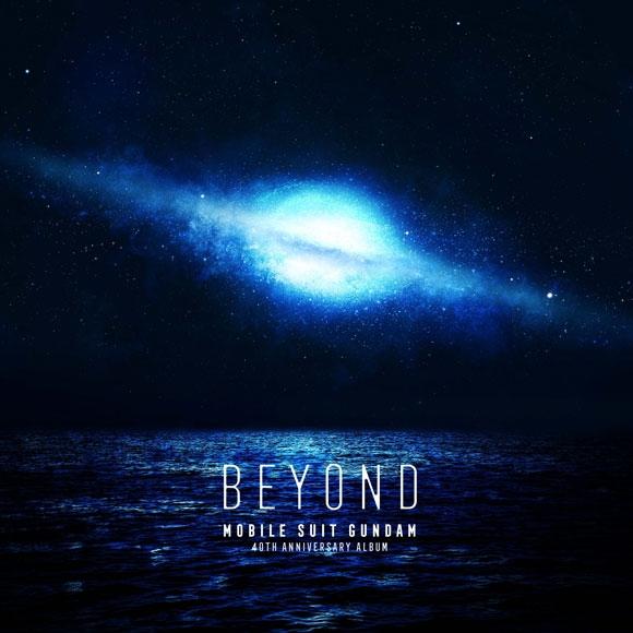 【アルバム】機動戦士ガンダム 40th Anniversary Album ~BEYOND~ 初回生産限定盤