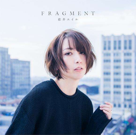 【アルバム】藍井エイル/FRAGMENT 通常盤