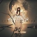 【主題歌】TV この世の果てで恋を唄う少女YU-NO OP「この世の果てで恋を唄う少女」/亜咲花 DVD付盤の画像