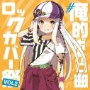 【アルバム】#俺的ボカロ曲ロックカバー祭り VOL2の画像