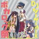 【アルバム】DJシーザーMIX ボカロック祭の画像