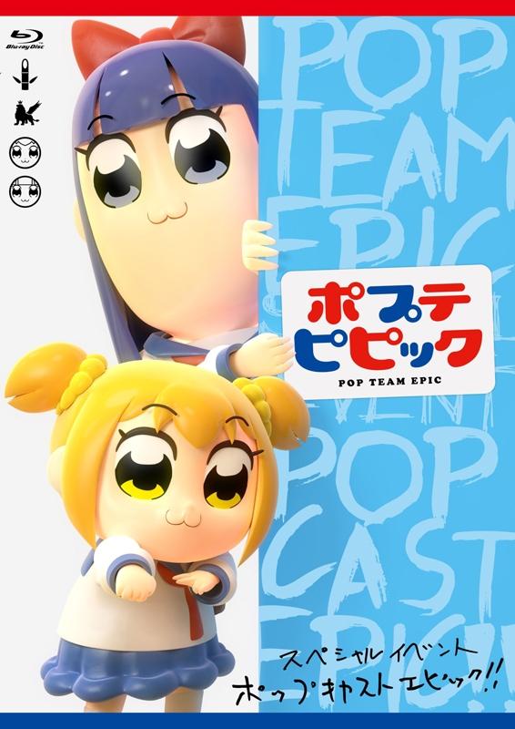 【Blu-ray】ポプテピピック スペシャルイベント ~POP CAST EPIC!!~