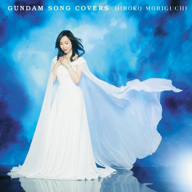 【アルバム】森口博子/GUNDAM SONGS COVERS