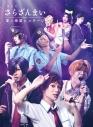 【DVD】舞台 さらに さらざんまい ~愛と欲望のステージ~ 完全生産限定版の画像