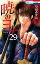 【コミック】暁のヨナ(29)の画像