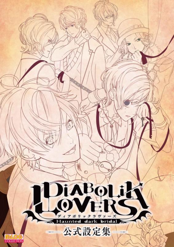 【その他(書籍)】DIABOLIK LOVERS 公式設定集