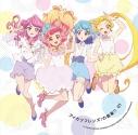 【アルバム】アイカツフレンズ! アイカツフレンズ!の音楽!! 01の画像