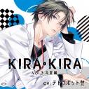 【ドラマCD】KIRA・KIRA Vol.3 流星編 通常盤(CV.テトラポット登)の画像