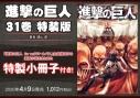 【コミック】進撃の巨人(31) 特装版の画像