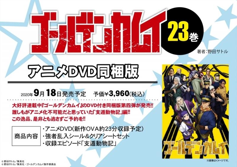 ゴールデンカムイ(23) アニメDVD同梱版_0