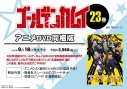 【コミック】ゴールデンカムイ(23) アニメDVD同梱版の画像