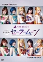 【DVD】ミュージカル 美少女戦士セーラームーン 乃木坂46版の画像
