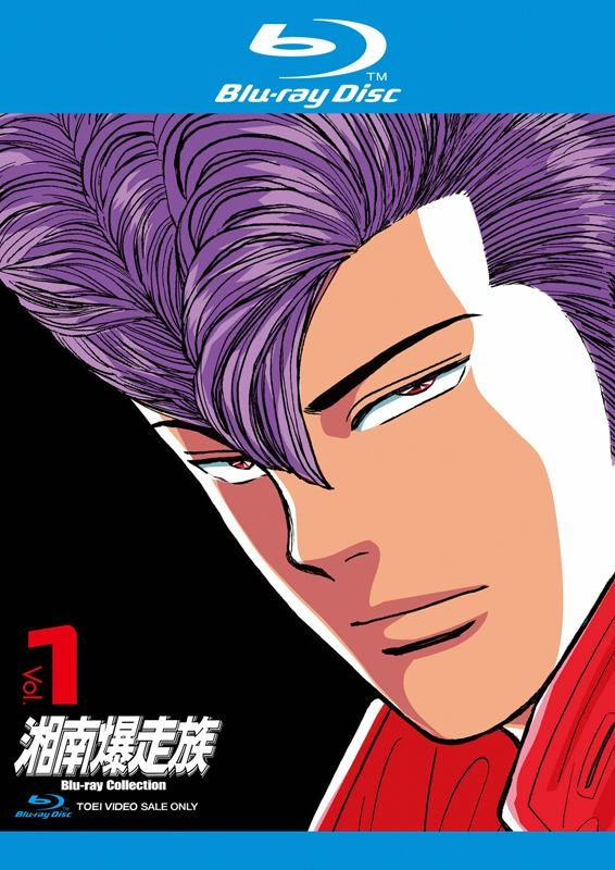 【Blu-ray】OVA 湘南爆走族 Blu-rayコレクション VOL.1