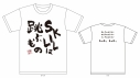 【グッズ-Tシャツ】JAM Project×animate JAMmate オリジナルデザインTシャツ 白 Lの画像