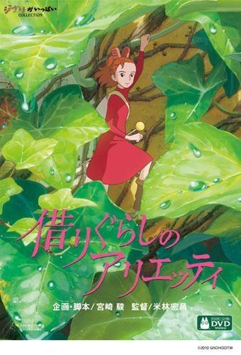 【DVD】映画 借りぐらしのアリエッティ