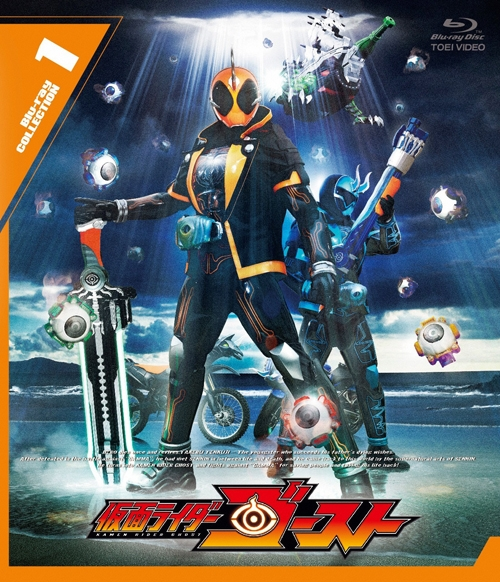 【Blu-ray】TV 仮面ライダーゴースト Blu-ray COLLECTION 1