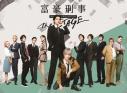 【Blu-ray】舞台 富豪刑事 Balance:UNLIMITED The STAGE 完全生産限定版 ANIPLEX+・アニメイト限定セットの画像