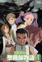 【DVD】OVA 異世界の聖機師物語 11の画像