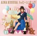 【マキシシングル】楠田亜衣奈/ハッピーシンキング! 初回限定盤Aの画像