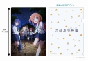 【グッズ-クリアファイル】恋する小惑星 A4クリアファイル B【AnimeJapan2020】の画像
