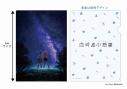 【グッズ-クリアファイル】恋する小惑星 A4クリアファイル A【AnimeJapan2020】の画像
