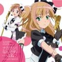 【キャラクターソング】TV レーカン! キャラクターソング ナカヨシ!なんです。…よね? 井上・小川盤の画像