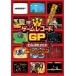 ゲームレコードGP ナムコ(現:バンダイナムコゲームス)篇 Vol.2~マッピーも、パックマンも目隠しハイスコアバトルだ!アクション篇~