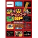 ゲームレコードGP ナムコ(現:バンダイナムコゲームス)篇 Vol.1~敵を倒すな ゼビウス!全滅ハイスピード ギャラガ!シューティング篇~