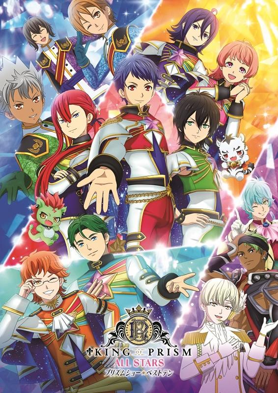 【Blu-ray】劇場版 KING OF PRISM ALL STARS プリズムショー☆ベストテン プリズムの誓いBOX