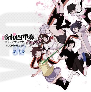 【DJCD】TVアニメ「夜桜四重奏~ハナノウタ~」DJCD「木曜から夜ザクラ」第弐夜