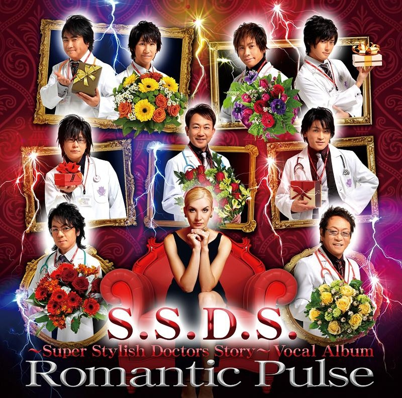 【アルバム】『S.S.D.S~Super Stylish Doctors Story~』ボーカルアルバム 「Romantic Pulse」