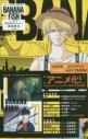 【ポイント還元版(12%)】【コミック】BANANA FISH -バナナフィッシュ-復刻版BOX vol.1~4セットの画像