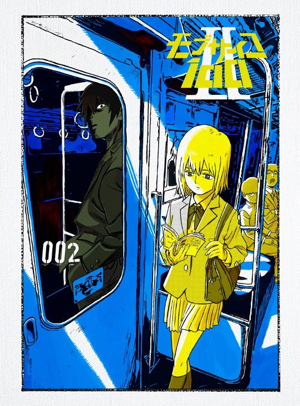 【DVD】TV モブサイコ100 II vol.002 初回仕様版