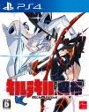 【PS4】キルラキル ザ・ゲーム -異布- 通常版の画像