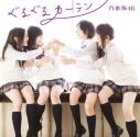 【マキシシングル】乃木坂46/ぐるぐるカーテン Type-C DVD付の画像