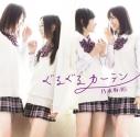 【マキシシングル】乃木坂46/ぐるぐるカーテン Type-B DVD付の画像
