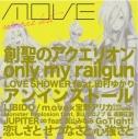 【アルバム】m.o.v.e/anim.o.v.e BEST 通常盤の画像