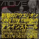 【アルバム】m.o.v.e/anim.o.v.e BEST DVD付の画像