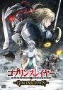 【DVD】劇場版 ゴブリンスレイヤー -GOBLIN'S CROWN- 通常版の画像